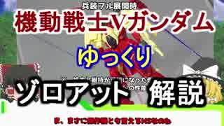 【機動戦士Vガンダム】ゾロアット 解説【