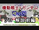 【機動戦士Vガンダム】ゾロ 解説 前編【ゆっくり解説】part4