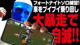 【フォートナイトソロ練習】フォートナイ