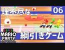 絶対CPUに負けてはいけないスーパーマリオパーティ【Part6】