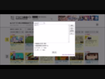 ニコニコ動画政治ランキング嵐の対処法・削除対策