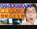 韓国がロケット打ち上げ大失敗!衝撃の宇宙開発欠陥技術に日本と世界は仰天!海外の反応【KAZUMA Channel】