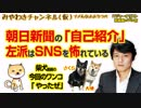朝日新聞はSNSを怖れている。自己紹介から明らかになる恐怖|マスコミでは言えないこと#247