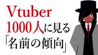 Vtuber1000人の「名前の傾向」を考える【