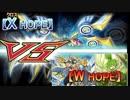 【遊戯王】やみ★げむ八拾八【闇のゲーム】X HOPE VS W HOPE