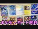 東京旅行で集めたパックを一気に開封【ポケモンカードゲーム】