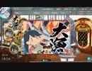 【実況】穢なき漢の初体験【艦これ2期】秋刀魚イベント編part7