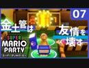 絶対CPUに負けてはいけないスーパーマリオパーティ【Part7】