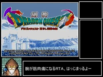 剣神ドラゴンクエストRTA_1時間9分29秒_part1/4