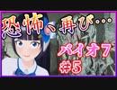 【富士葵】ボス戦(だと思う)バイオ7 #5【公式】