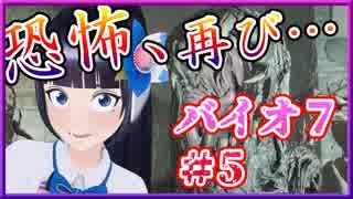 【富士葵】ボス戦(だと思う)バイオ7 #5【