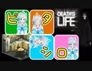 【Death's Life】死神見習いのシロはあなたに〇○を届けます。