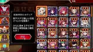【交流クエスト】紅血の皇女シルヴィア 血