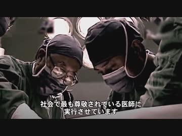メディカル・ジェノサイド:中国の臓器移植産業の隠れた大量虐殺