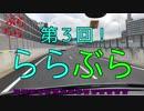 【旅動画】赤裸々部の誰かが名古屋をブラブラして魅力を再発見したり、紹介する企画! 略してららぶら!【犬山編 後編】