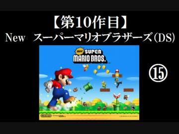 Newスーパーマリオブラザーズ(DS)実況 part15【ノンケのマリオゲームツアー】