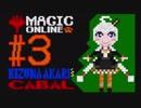 【MTG MO】紲星あかりの陰謀団#3【スタン】