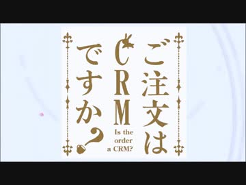 Is your order CRM?