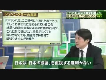 「日本の没落」中野剛志
