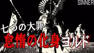 【SINNER】ボスを倒すと主人公が弱くなる!