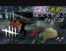 【Dead by Daylight】絶望を希望に変えてやる!(Part.38)