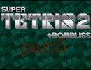 スーパーテトリス2ボンブリスをプレイpart5【ゆっくり解説】