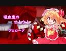 【幻想入り】吸血鬼のオトウト プロローグ