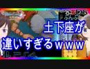 見るほうが忙しいドラクエ11 part14【PS4×3DS版 2人同時初見プレイ】
