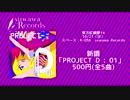 【紅楼夢14】PROJECT D : 01【XFD】