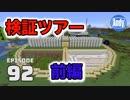 【マインクラフト】1.13検証ワールドツアー 前編 アンディマイクラ #92(Minecraft1...