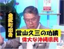 【沖縄の声】サウジ人ジャーナリスト、中国ICPO総裁失踪事件/...