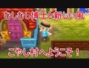 【実況】ぐーたら村長がのんびり村作りをしてみた ♯3【とびだせどうぶつの森】