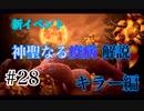 # 28 カニバル【 DeadByDaylight 】新イベント説明キラー版神聖なる疫病 カニバルで そこそこうまいアッシュのデッドバイデイライト