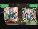 【闇のゲーム】灰テンションデュエル!EXTURN24 東京遠征・ゲ...