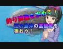 釣り浪漫を求めて~江の島沖の高級魚を狙おう~