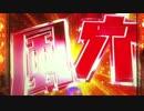 【パチンコ】CR緋弾のアリアⅡ FPM 1弾
