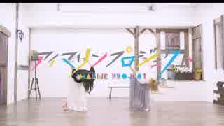 【ATY】Marine Mirage踊ってみた【アイマリンプロジェクト】