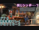 【FF9実況】生き方に迷うアラサーがFF9を初見実況プレイ【Part6-3】