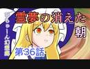 【ぴちゅーん幻想郷】36・霊夢の消えた朝【東方アニメ】