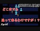 敵を倒すという常識を覆すRPG 『UNDERTALE』を初見実況プレイさせて頂きます part9