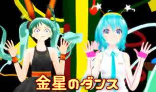 【MMD第二回STONE祭】【MMD】「金星のダンス」モーショントレース(FULL)  モーション配布中 【1080P】