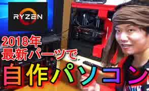 【自作パソコン】初心者でもわかる自作パソコンの作り方〔RYZEN〕