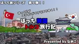 【ゆっくり】韓国トルコ旅行記 1 オープ
