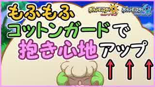 【ポケモンUSUM】エルフーンの等身大ぬい
