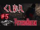 【サイコブレイク 初見実況】死が渦巻く狂気の世界からの脱出! Part 5