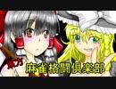 東方麻雀格闘倶楽部第一話 thumbnail