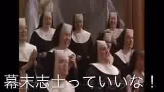 【嘘字幕】幕末志士にラブソングを