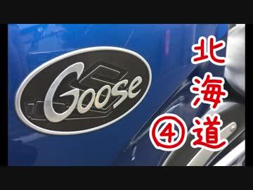 【VOICEROID車載】Goose350で北海道ツーリングに行った話【第四話】