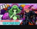 【HEROIC実況】おみくじボウケンシャーが行く世界樹の迷宮X【Part.41】