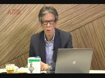 米中戦争の可能性と岐路に立つ日本①西村幸祐 AJER2018.10.19(5)